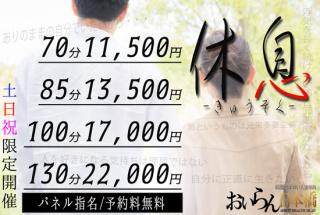 おいらん日本橋    【NEW】平日限定夕方からの超お得な特別料金【STORY】