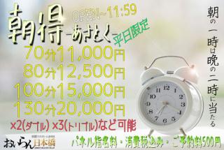 おいらん日本橋    早起きはヤッパリお得【新◇朝得】