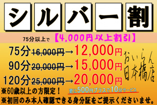 おいらん日本橋    60歳以上限定!ナイスミドル【新◇シルバー割】