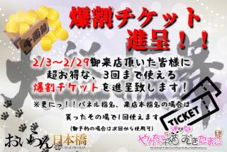 おいらん日本橋 【緊急告知】爆割チケット進呈!!